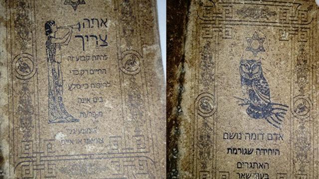 Malatya'da jandarma ekipleri tarafından yapılan operasyonda piyasa değerinin 5 milyon dolar olduğu tahmin edilen 5 bin yıllık İbranice el yazması kitap ele geçirildi. ile ilgili görsel sonucu